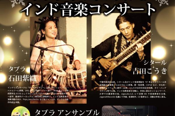 12月20日(日) [千葉市キャンペーン] タブラアンサンブルとインド音楽コンサート